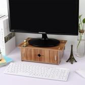 液晶顯示器屏增高架子電腦加高底座辦公桌面收納盒子抽屜式置物架YYJ(快速出貨)