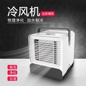 水冷扇冷風扇新款負離子冷風機迷你家用臥室辦公室桌面USB空調扇 歐亞時尚