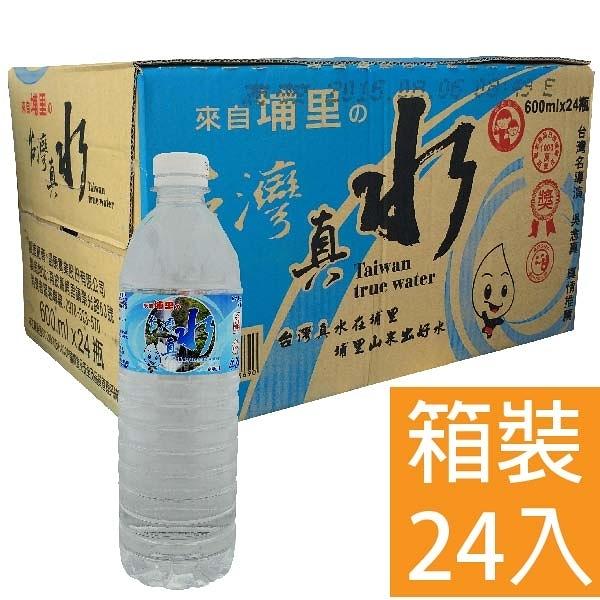 埔里 台灣真水 600ml 24入/箱 平均單罐7.5元 礦泉水 免運費