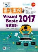 最佳案例 Visual Basic 2017 程式設計附範例光碟(最新版)