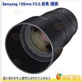 Samyang 135mm F2.0 長焦 鏡頭 Sony E 公司貨 F1.2光圈 鋁合金 手動對焦 平滑聚焦環 拍攝 人像