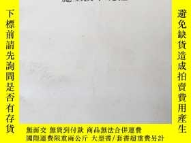 二手書博民逛書店罕見長江三峽工程庫區滑坡防治工程設計與施工技術規程Y266067