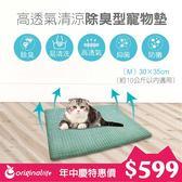 [特價]機能除臭寵物墊 小型(30x35cm) / 透氣舒適 / 貓狗通用 / Original Life 綠能環控 (M)柯基 西施
