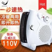暖風機 110v暖風機船用取暖器小太陽家用節能出口美國日本小型浴室電暖器【快速出貨八折下殺】