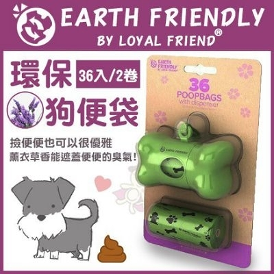 *KING WANG* LOYAL環保狗便袋 薰衣草香氛 36入/2卷 撿便袋 環保袋
