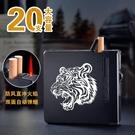 便攜自動彈煙20支裝煙盒帶打火機一體創意