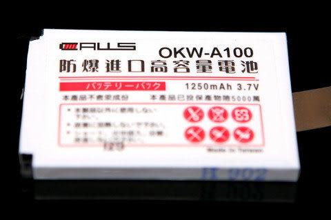 CALLS/其他廠牌 防爆高容量 手機電池 1100mah  Okwap A100