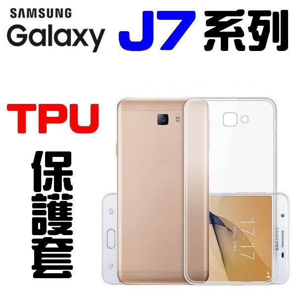 Samsung J7 Prime 尊爵版 J7 Pro 手機套 TPU 套 G610 Y J7P 矽膠 果凍套 保護套 超透明【采昇通訊】