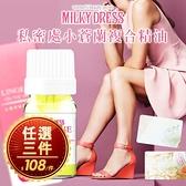 韓國MILKY私密處小蒼蘭複合精油5ml