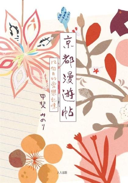 (二手書)京都漫遊帖:12個月的愛戀記憶