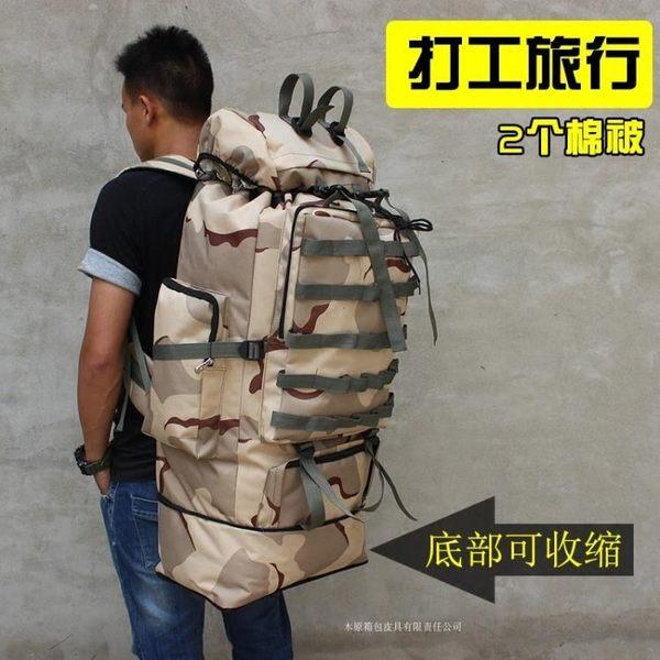 登山包100L防水迷彩超大容量行李戶外背包男旅游包旅行大雙肩打工搬家包【完美3c館】