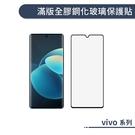 Vivo X50 滿版全膠鋼化玻璃貼 保護貼 保貼 滿膠 玻璃膜 手機螢幕貼 鋼化玻璃膜 防刮 保護膜 H06X7