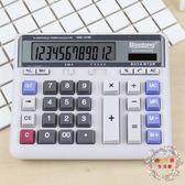 交換禮物-晨光商務辦公計算器財務專用大號電腦按鍵盤桌面型計算機MG2135