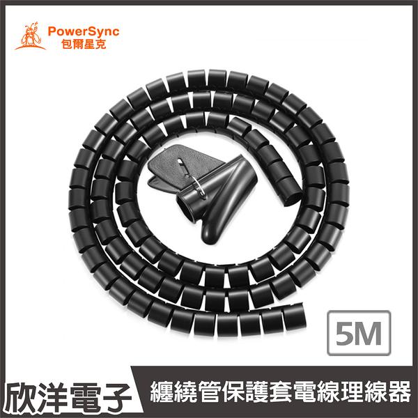 群加科技 纏繞管保護套電線理線器 5M (ACLWAGW5250)/黑/PowerSync包爾星克