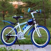 兒童山地變速自行車22寸男女單車8-11-12-14-18歲學生車 開學季特惠igo