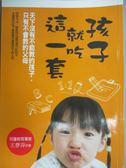 【書寶二手書T7/家庭_GCB】孩子就吃這一套_王夢萍