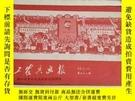二手書博民逛書店工農兵畫報1969年2月下罕見第58期Y15935 出版1969