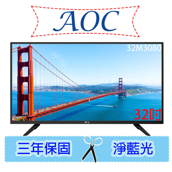 【原廠保固】美國 AOC 32吋液晶顯示器+視訊盒 32M3080
