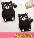 【萌萌噠】歐珀OPPO R9 / R9S / Plus 日本可愛卡通熊本熊保護殼 全包矽膠軟殼 帶掛飾 手機殼 外殼