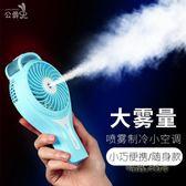 空調噴霧小風扇迷你可充電學生宿舍手持usb噴水小型便攜式電風扇「時尚彩虹屋」