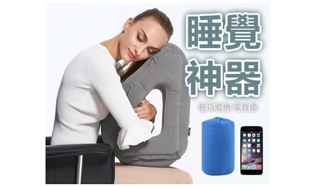 可攜可摺 睡覺神器U型枕旅行充氣枕(現貨+預購)