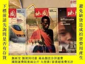 二手書博民逛書店罕見地圖Map印象地理2003年2、3、4期三本打包出售(雙月刊)Y214449