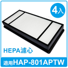 HEPA濾心4入適用HAP-801APTW/HPA-160TWD1/HHT-155APTW 空氣清淨機