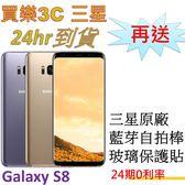 三星 Galaxy S8 雙卡手機,送 三星原廠藍芽自拍腳架+玻璃保護貼,24期0利率,samsung G950