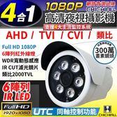 ~CHICHIAU ~四合一AHD TVI CVI CVBS 1080P 200 萬畫素6 陣列燈高清監視器攝影機