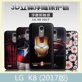 LG K8 (2017版) 黑邊皮質浮雕 立體浮雕彩繪殼 3D立體 手機殼 保護殼 手機套 背蓋 背套