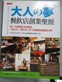 【書寶二手書T1/財經企管_ZAV】大人的夢-餐飲店創業聖經_Nikkei Restaurants