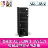 分期0利率 收藏家 ADL-188N 189公升暢銷經典電子防潮箱/防潮櫃