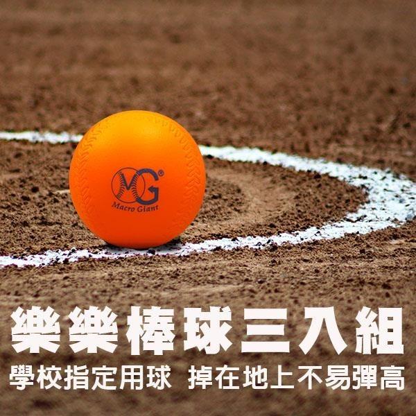【南紡購物中心】【MACRO GIANT】9公分樂樂棒球三入組