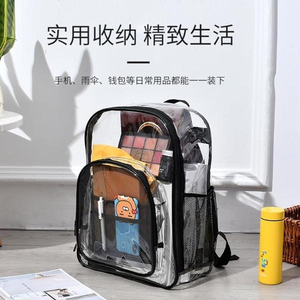 後背包 透明雙肩包女韓版潮流時尚個性背包全透防水大容量簡約男學生背包 8號店