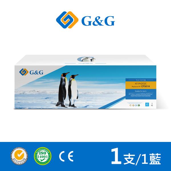 【G&G】for HP CF501A / CF501 / 501A / 501 / 202A 藍色相容碳粉匣/適用 HP Color LaserJet Pro M254dn / M254dw