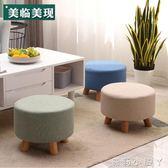 布藝小凳子實木小矮凳換鞋凳創意圓凳子茶幾沙發凳成人家用軟凳子小板凳 NMS蘿莉小腳ㄚ