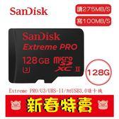 SANDISK 128G EXTREME PRO microSD UHS-II 讀275 寫100 記憶卡 128GB