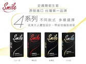 Smile 史邁爾 保險套12入 (3合1/超薄/粗顆粒) 衛生套【DDBS】