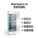 【妃凡】衝評價!高品質 iPod Touch 5/6 保護貼 高透光 亮面 另有 防指紋 霧面 保護膜