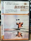 挖寶二手片-Z79-025-正版DVD-動畫【瘋影動畫工作室 精選短片 Part-2】-法語發音(直購價)