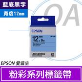 【高士資訊】EPSON 12mm LK-4LBP 藍底黑字 原廠 盒裝 防水 標籤帶