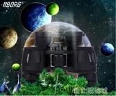 望遠鏡BORG雙筒望遠鏡高倍高清微光夜視透鏡巡蜂觀鳥大目鏡演唱會金屬框YTL 新北購物城