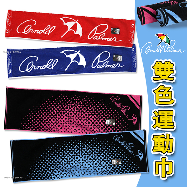雨傘牌 運動巾 ARNOLD PALMER 台灣製 福維