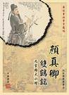 《享亮商城》N-0160-5 顏真卿雙鶴銘 中華筆莊
