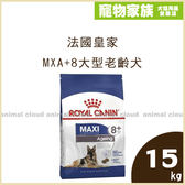 寵物家族-法國皇家MXA+8大型老齡犬15kg(原SGR+8)