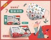 善存 優美特 兒童醫療口罩 聖誕派對(白) 50入/盒【躍獅】