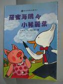【書寶二手書T3/兒童文學_IJA】羅蜜海鷗與小豬麗葉_王淑芬