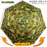 【迷彩印象】加大防風型-晴雨傘/ 傘 雨傘 UV傘 折疊傘 非自動傘 洋傘 陽傘 大傘 抗UV 防風 潑水