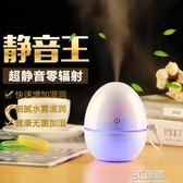 大蛋形迷你USB超聲波空氣加濕器辦公桌面臥室家用便攜小創意禮物igo 3c優購
