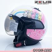 【瑞獅 ZEUS 安全帽 ZS-212C AR9 白粉】半罩 3/4罩 內藏墨鏡 抗UV 飛行鏡 內襯全可拆